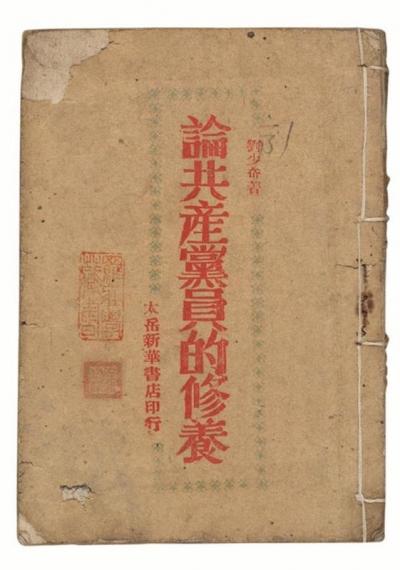 【读书】重温《论共产党员的修养》