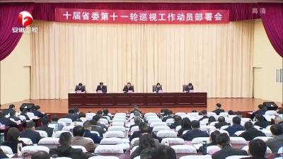 【纪检动态】十届省委第十一轮巡视工作动员部署会召开