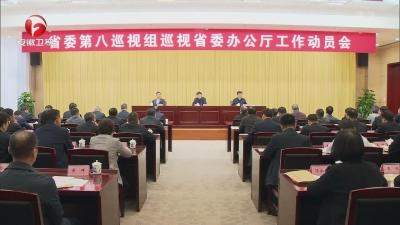 【纪检动态】十届省委第十一轮巡视完成进驻