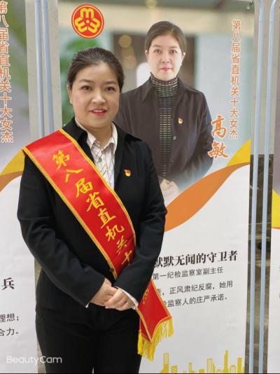 """省纪委监委机关高敏同志荣获第八届""""省直机关十大女杰""""称号"""