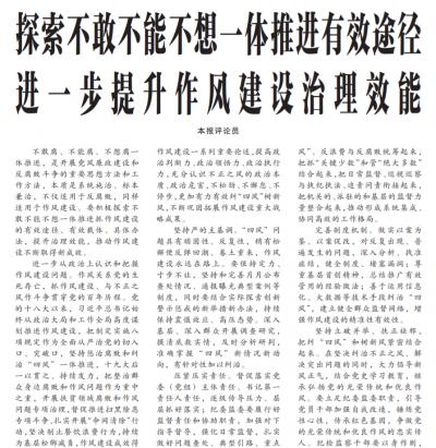 中国纪检监察报评论员:探索不敢不能不想一体推进有效途径 进一步提升作风建设治理效能