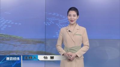 【廉政经纬】第397期