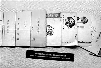 【理论视野】从百年党史看马克思主义中国化的伟大进程