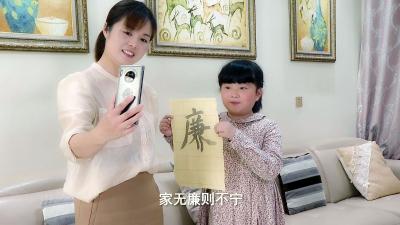 【公益广告】廉洁家风代代传 幸福家庭长长久