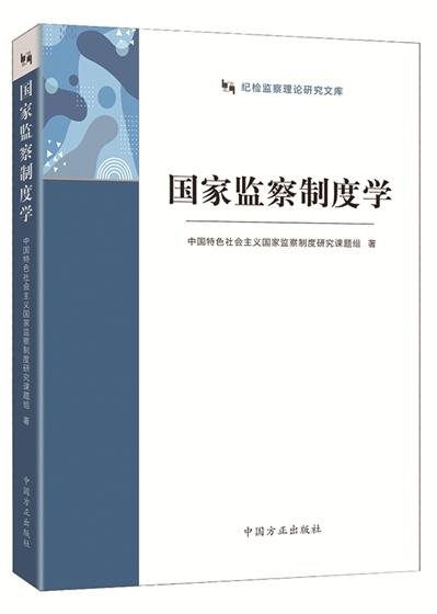 【读书】中国特色监察学科的创新之作