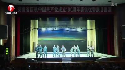 【视频】大型黄梅戏《初心》在合肥举行巡演首演