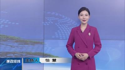 【廉政经纬】第398期