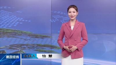 【廉政经纬】第400期
