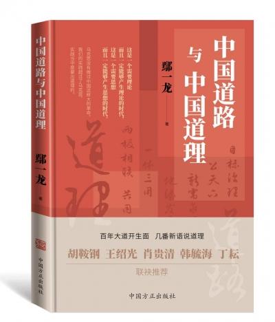 【读书】《中国道路与中国道理》