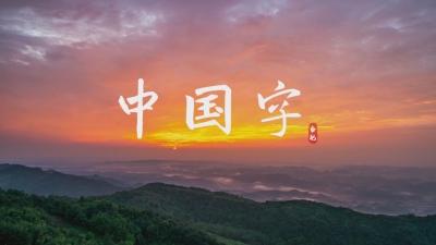 【微视频】中国字