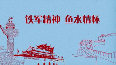 【动漫】铁军精神 鱼水情怀