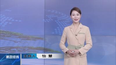 【廉政经纬】第402期