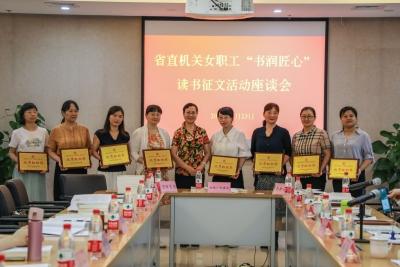 省纪委监委机关在省直女职工读书征文活动中取得好成绩