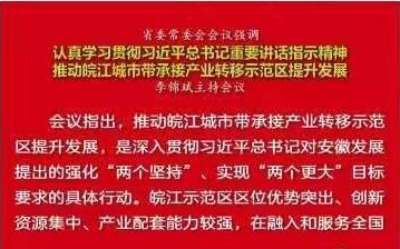 李锦斌主持召开省委常委会会议