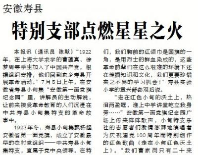【中国纪检监察报】安徽寿县 特别支部点燃星星之火