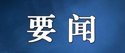 为了海晏河清、朗朗乾坤——习近平领导党风廉政建设和反腐败斗争的故事