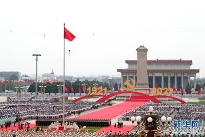 而今迈步从头越——中国共产党成立100周年庆典启示