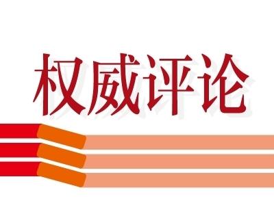 【人民日报评论员】新征程上,必须加强中华儿女大团结 ——论学习贯彻习近平总书记在庆祝中国共产党成立一百周年大会上重要讲话