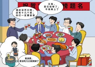 """【廉政漫画】莫让""""升学宴""""变成""""讨人宴"""""""
