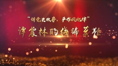【微视频】谭震林的线编草鞋