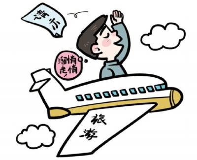 【廉政漫画】《中国共产党纪律处分条例》之违反组织纪律篇