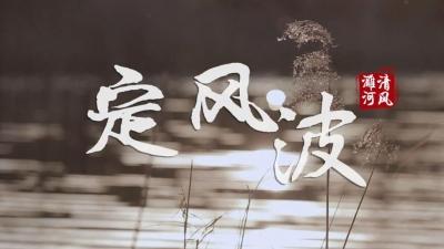 【微电影】定风波