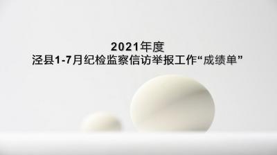 """泾县:图解2021年1-7月纪检监察信访举报工作""""成绩单"""""""