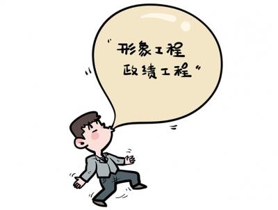 【廉政漫画】《中国共产党纪律处分条例》之违反群众纪律篇