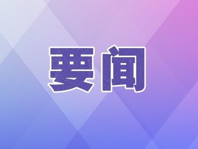 """刘惠:紧紧围绕""""国之大者""""强化政治监督"""