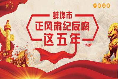 【图解】一图读懂蚌埠市正风肃纪反腐这五年