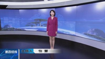 【廉政经纬】第406期