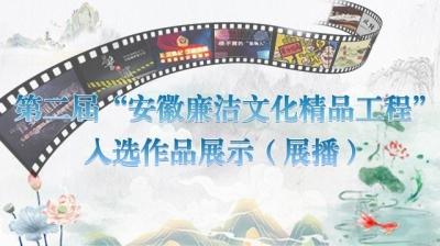 """第二届""""安徽廉洁文化精品工程""""入选作品展示(展播)"""