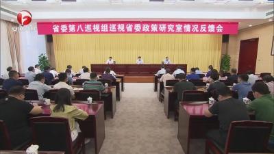 【纪检动态】十届省委第十一轮巡视完成反馈