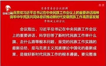 省委书记李锦斌主持召开省委常委会会议