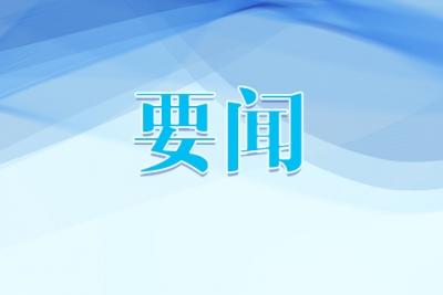 【中国纪检监察报】聚焦违规吃喝等四风顽疾 安徽依托大数据精准发现问题