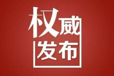 国家监委制定第一部监察法规 《中华人民共和国监察法实施条例》公布施行