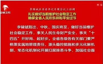 李锦斌主持召开省委书记专题会议