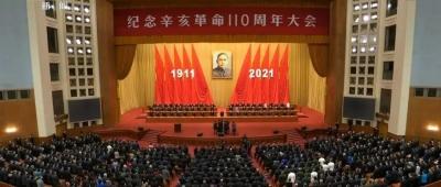 纪念辛亥革命110周年大会在京隆重举行 习近平发表重要讲话