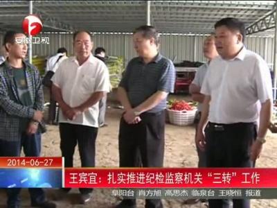 """【领导动态】王宾宜:扎实推进纪检监察机关""""三转""""工作"""