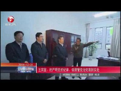 【领导动态】王宾宜:把严明党的纪律 依规管党治党落到实处