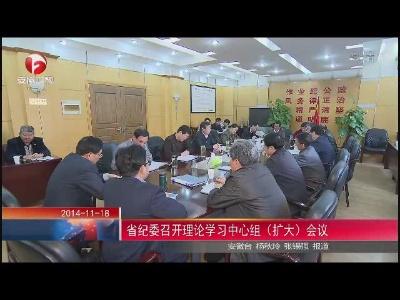 【领导动态】省纪委召开理论学习中心组(扩大)会议