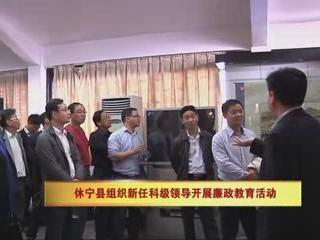 【基层声音】休宁县组织新任科级领导开展廉政教育活动