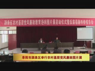 【基层声音】阜阳市颍泉区举行农村基层党风廉政图片展