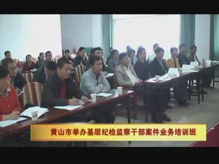 【基层声音】黄山市举办基层纪检监察干部案件业务培训班