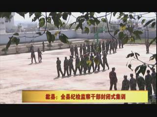 【基层声音】歙县:全县纪检监察干部封闭式集训