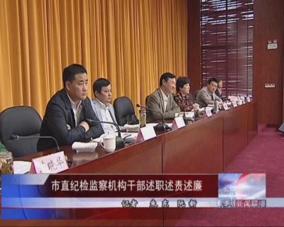 【基层声音】芜湖市市直纪检监察机构干部述职述责述廉大会召开