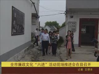 """【基层声音】芜湖市:廉政文化""""六进""""现场会在芜湖县召开"""