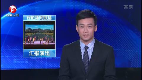 【媒体关注】廉政警示教育剧《平安是福》来合肥汇报演出