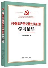 《中国共产党纪律处分条例》学习辅导