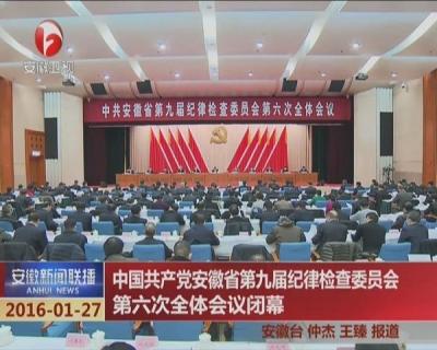 【媒体关注】中国共产党安徽省第九届纪律检查委员会第六次全体会议闭幕